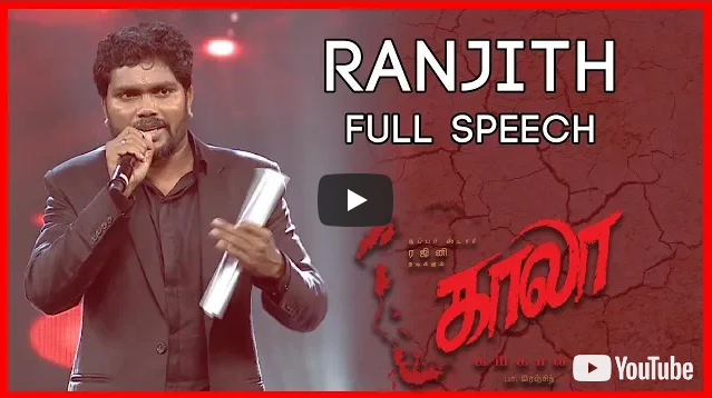 Director Pa Ranjith speech at Kaala Audio Launch | Rajinikanth | Dhanush | Santhosh Narayanan |காலா இசை வெளியிட்டு விழா
