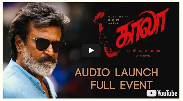 aala - Audio Launch Event | Rajinikanth | Pa Ranjith | Dhanush | Santhosh Narayanan|காலா இசை வெளியிட்டு விழா