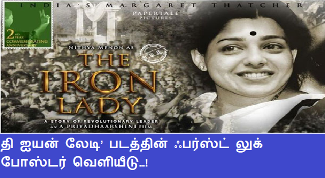 The Iron Lady First Look: Nithya Menon looks like a spitting image of a young Jayalalithaa